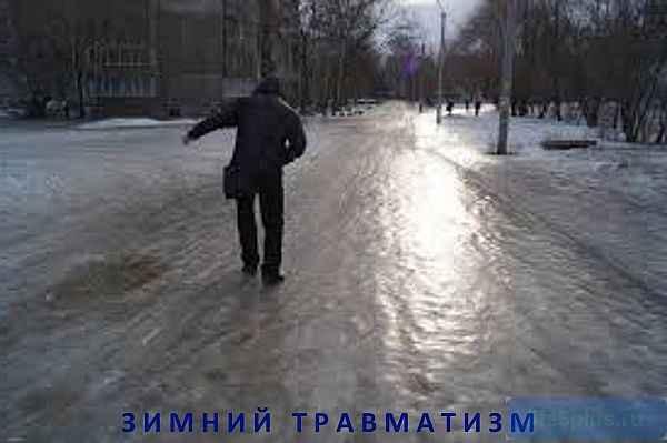 """alt=""""Зимние травмы"""""""
