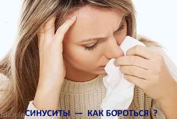 """alt=""""Воспаление придаточных пазух"""""""