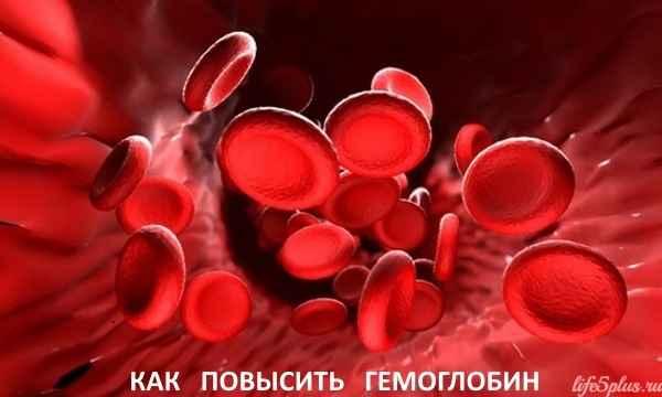 """alt=""""Низкий гемоглобин в крови"""""""