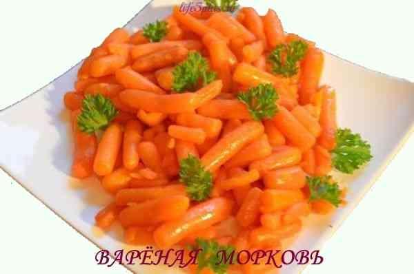 """alt=""""Варёная морковь"""""""