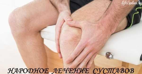 Народные методики лечения суставов
