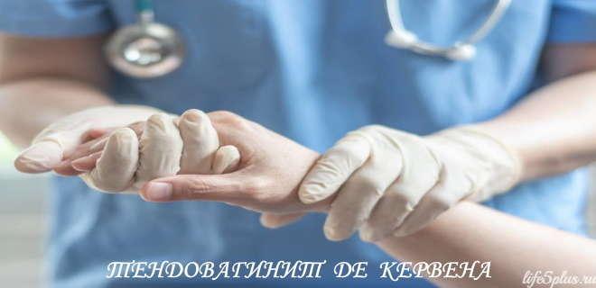 Болезнь де Кервена